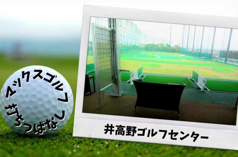 井高野ゴルフセンター(東淀川区) 大阪市内ゴルフ「打ちっぱなし練習場」
