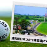 浦和新日本ゴルフ練習場(さいたま市) さいたま市内ゴルフ「打ちっぱなし練習場」