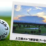 上江橋ゴルフ練習場|さいたま市内ゴルフ「打ちっぱなし練習場」