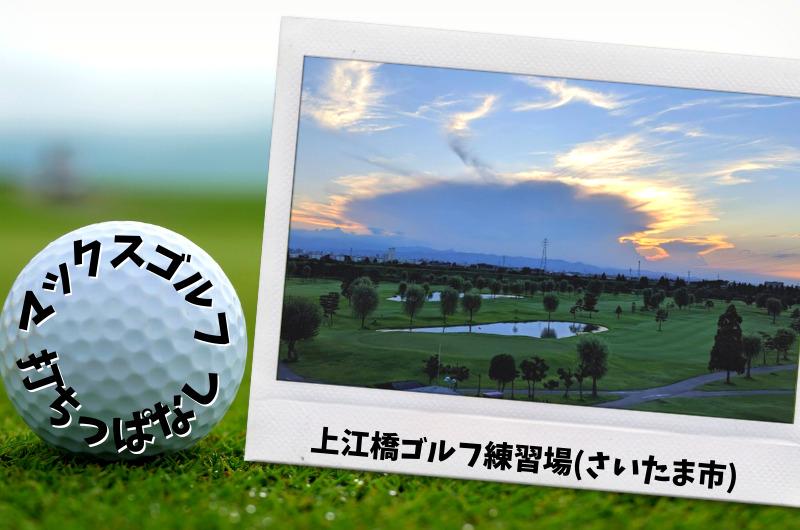 上江橋ゴルフ練習場 さいたま市内ゴルフ「打ちっぱなし練習場」