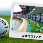 ゴルフスミノエ(住之江区)|大阪市内ゴルフ「打ちっぱなし練習場」