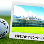 杉村ゴルフセンター(港区)|大阪市内ゴルフ「打ちっぱなし練習場」