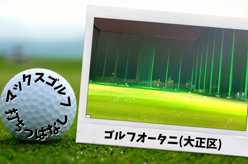 ゴルフオータニ(大正区) 大阪市内ゴルフ「打ちっぱなし練習場」
