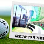 桜宮ゴルフクラブ(都島区)|大阪市内ゴルフ「打ちっぱなし練習場」