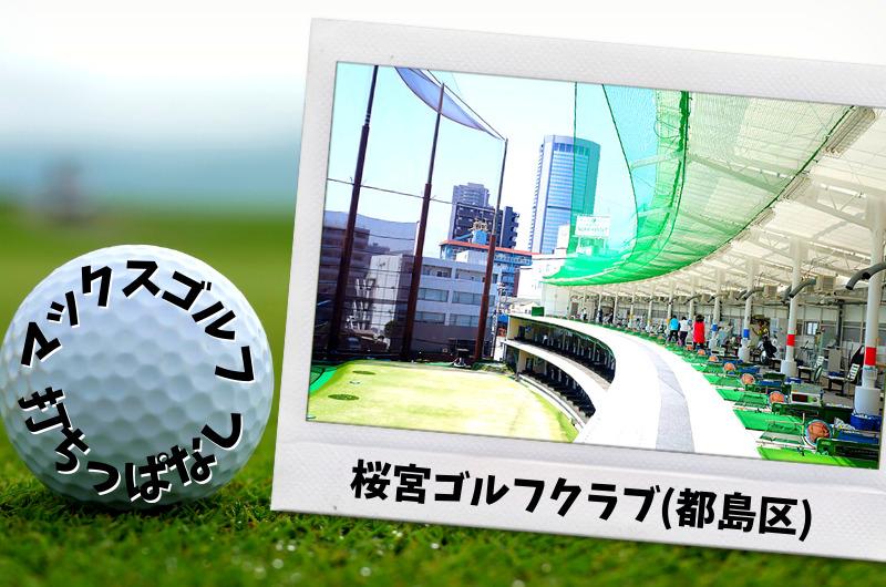 桜宮ゴルフクラブ(都島区) 大阪市内ゴルフ「打ちっぱなし練習場」