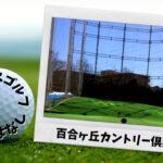 百合ケ丘カントリー倶楽部(川崎市) 神奈川県内ゴルフ「打ちっぱなし練習場」