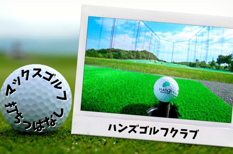 ハンズゴルフクラブ(横浜市) 神奈川県内ゴルフ「打ちっぱなし練習場」