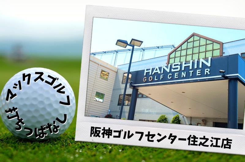 大阪市内|ゴルフ「200ヤード以上打ちっぱなし練習場」おすすめ7選
