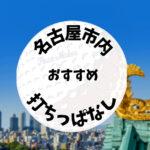 名古屋市内 ゴルフ「打ちっぱなし練習場」おすすめ7選