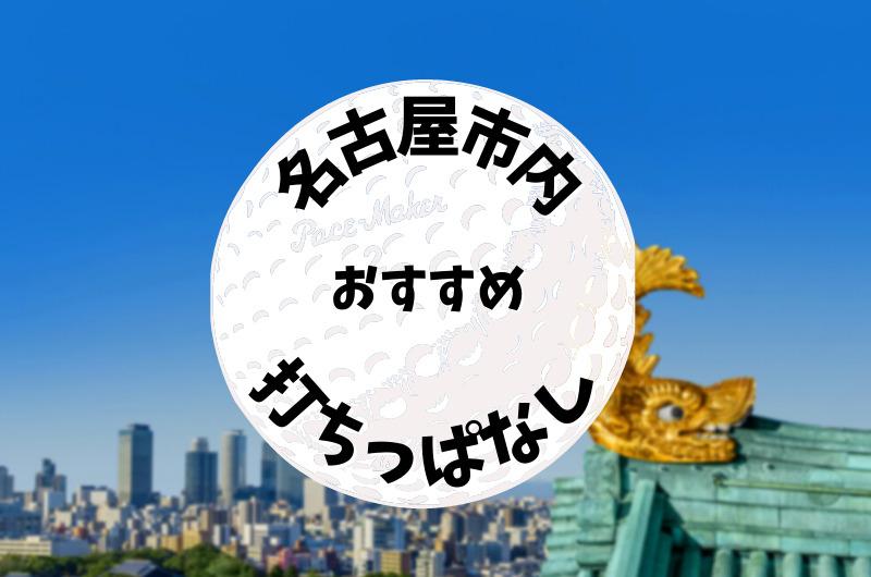 名古屋市内|ゴルフ「打ちっぱなし練習場」おすすめ7選