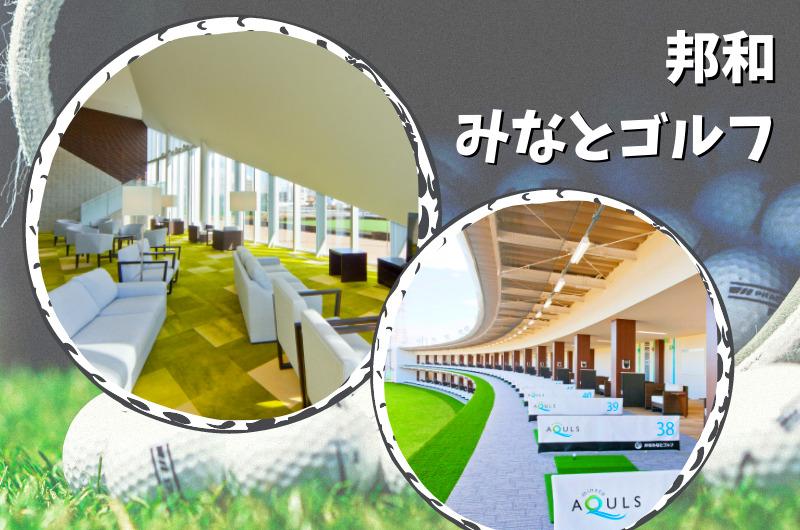 邦和みなとゴルフ(名古屋)|名古屋市内ゴルフ「打ちっぱなし練習場」