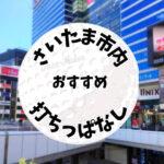 さいたま市内|ゴルフ「打ちっぱなし練習場」おすすめ7選