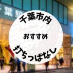 千葉市内 ゴルフ「打ちっぱなし練習場」おすすめ7選