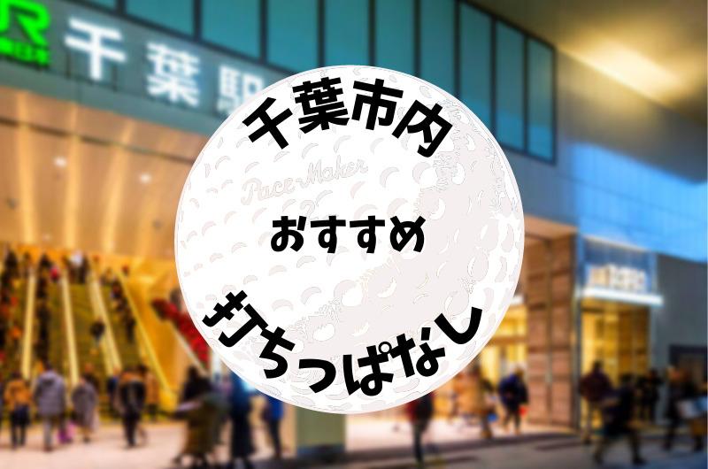 千葉市内|ゴルフ「打ちっぱなし練習場」おすすめ7選