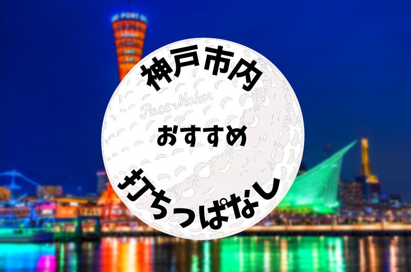 神戸市内|ゴルフ「打ちっぱなし練習場」おすすめ7選