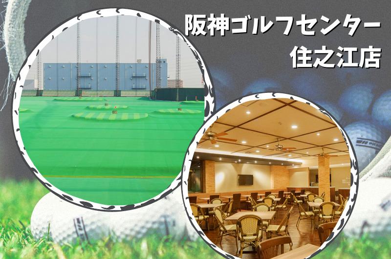 阪神ゴルフセンター住之江店(住之江区)|大阪市内ゴルフ「打ちっぱなし練習場」
