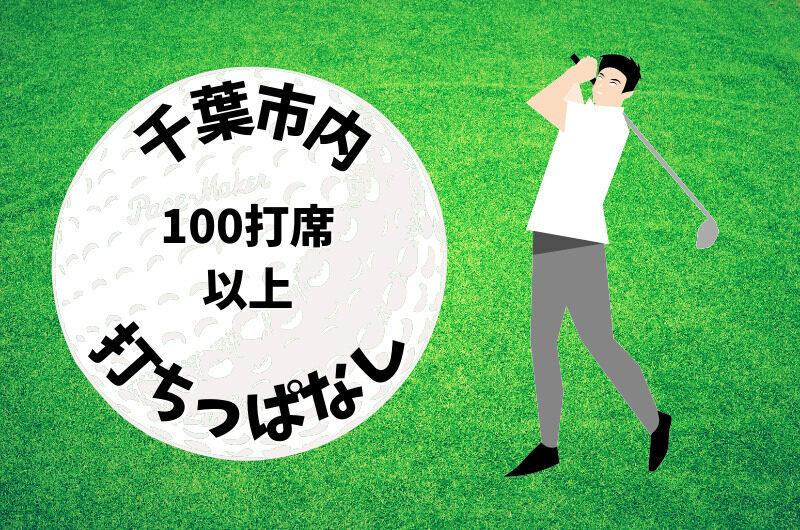 千葉市内|ゴルフ「100打席以上打ちっぱなし練習場」おすすめ5選