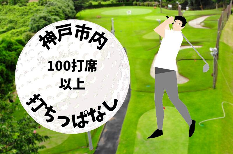神戸市内|ゴルフ「100打席以上打ちっぱなし練習場」おすすめ7選