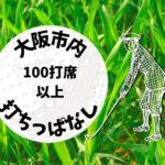 大阪市内 ゴルフ「100打席以上打ちっぱなし練習場」おすすめ4選