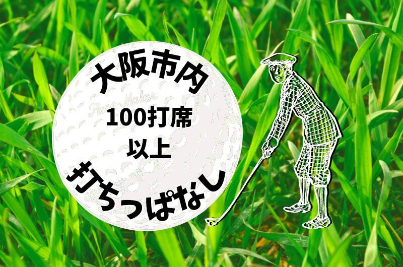 大阪市内|ゴルフ「100打席以上打ちっぱなし練習場」おすすめ4選
