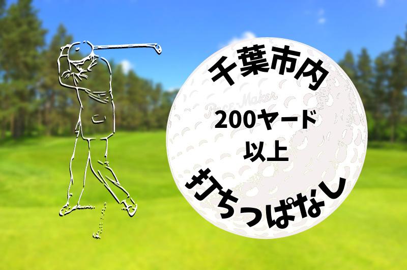 千葉市内 ゴルフ「200ヤード以上打ちっぱなし練習場」おすすめ7選