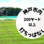 神戸市内|ゴルフ「200ヤード以上打ちっぱなし練習場」おすすめ7選