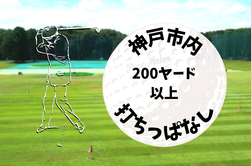 神戸市内 ゴルフ「200ヤード以上打ちっぱなし練習場」おすすめ7選