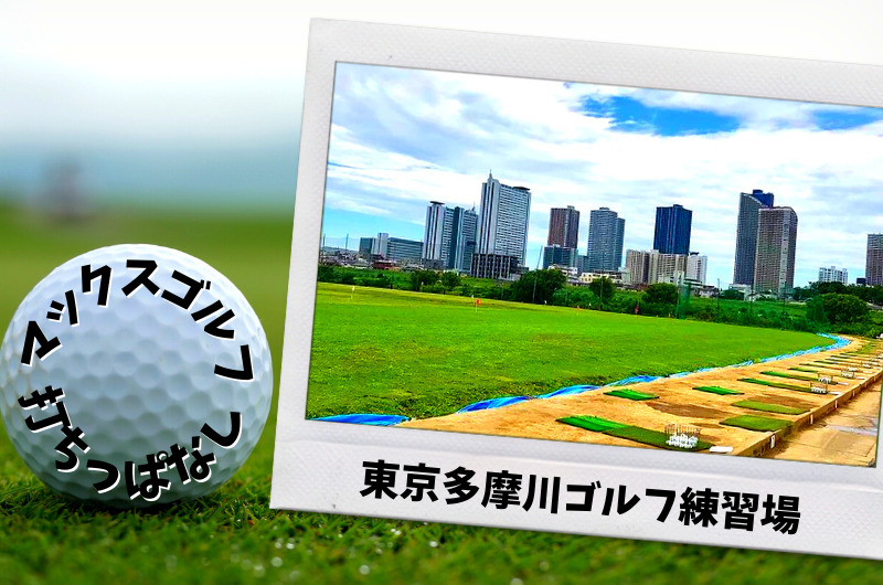 東京多摩川ゴルフ練習場(大田区)|東京都内ゴルフ「打ちっぱなし練習場」