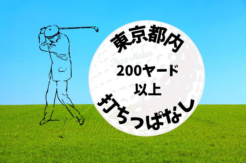 東京都内|ゴルフ「200ヤード以上打ちっぱなし練習場」おすすめ9選