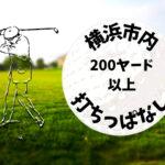 横浜市内 ゴルフ「200ヤード以上打ちっぱなし練習場」おすすめ7選