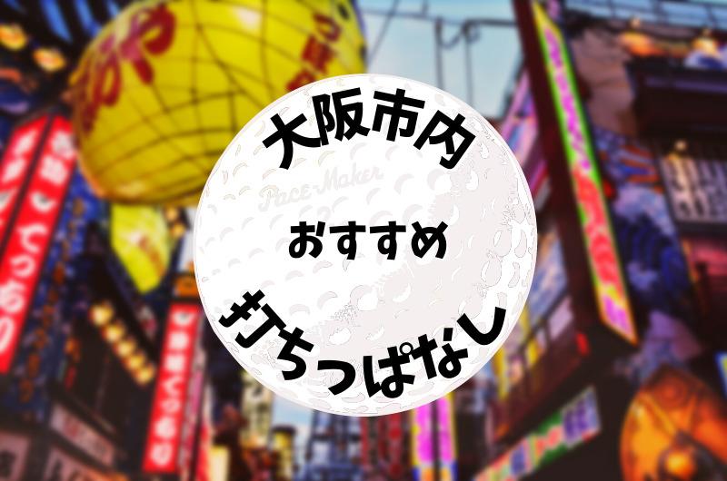 大阪市内 ゴルフ「打ちっぱなし練習場」おすすめ8選