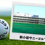新小岩サニーゴルフ (葛飾区) 東京都内ゴルフ「打ちっぱなし練習場」
