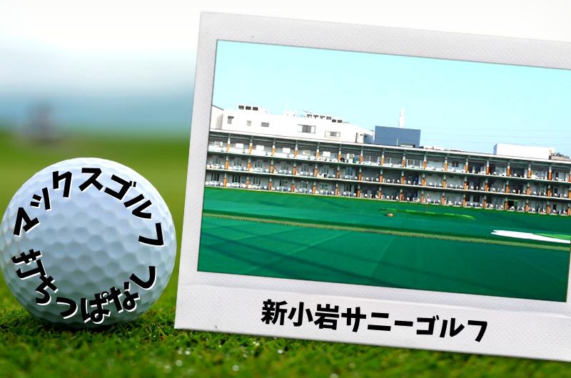 東京都内|ゴルフ「打ちっぱなし練習場」おすすめ11選