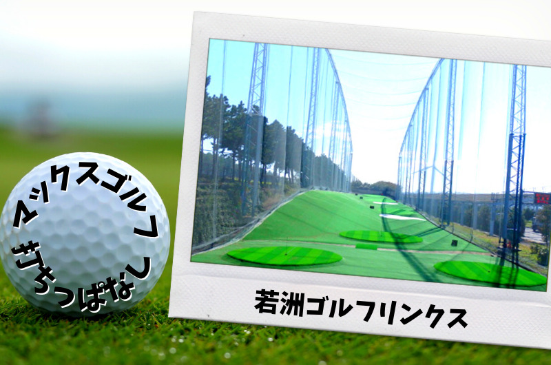 若洲ゴルフリンクス(江東区) 東京都内ゴルフ「打ちっぱなし練習場」