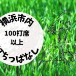 横浜市内 ゴルフ「100打席以上打ちっぱなし練習場」おすすめ3選