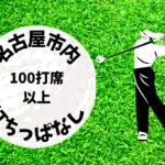 名古屋市内 ゴルフ「100打席以上打ちっぱなし練習場」おすすめ3選